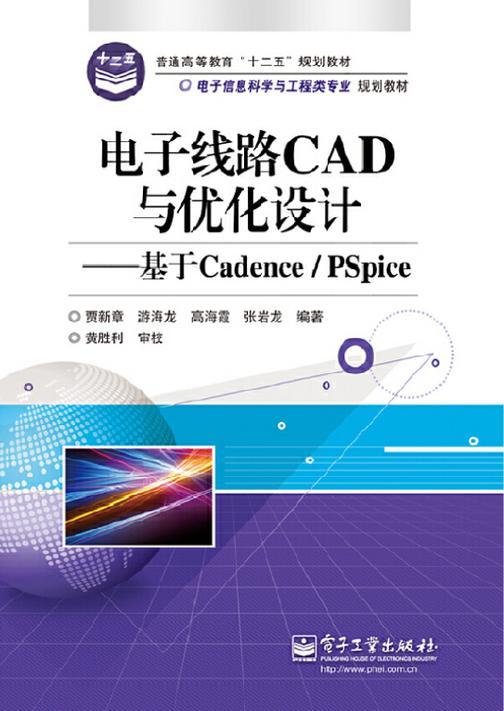 电子线路CAD与优化设计——基于Cadence/PSpice