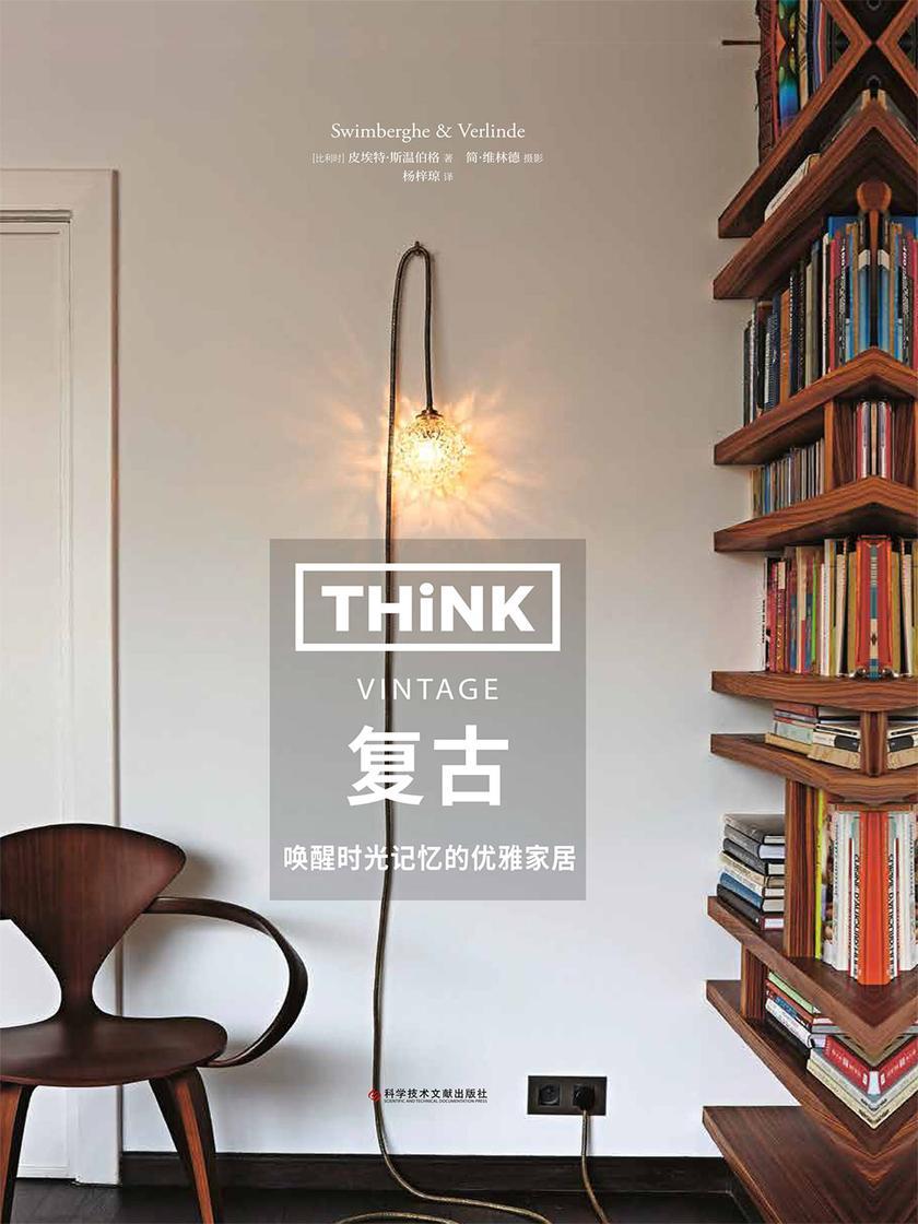 《Think:复古》(生活美学系列!艺术史学家、建筑杂志专栏作者 皮埃特·斯温伯格&国际顶尖家居摄影师 简·维林德  联手打造,重温20世纪50年代的情怀风韵)
