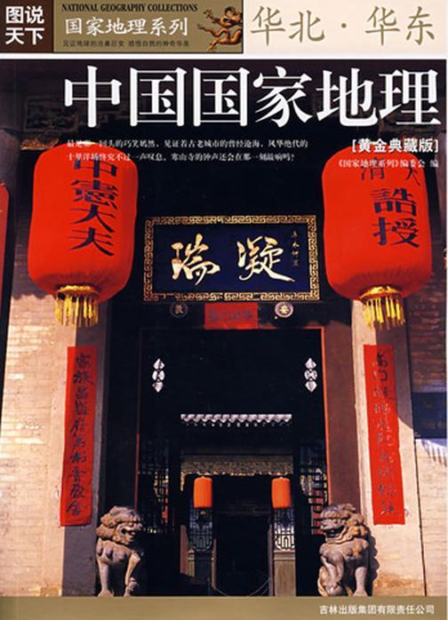 中国国家地理:黄金典藏版.华北、华东(仅适用PC阅读)