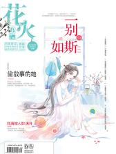 花火B-2018-12期(电子杂志)
