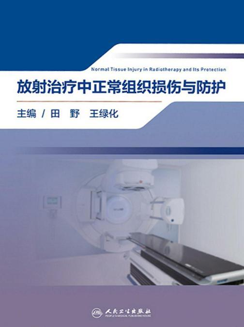 放射治疗中正常组织损伤与防护