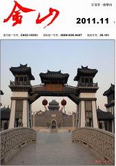 金山·下半月 月刊 2011年11期(电子杂志)(仅适用PC阅读)