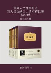 世界人文经典名著:对人类贡献巨大的不朽巨著·精装版(套装共6册)