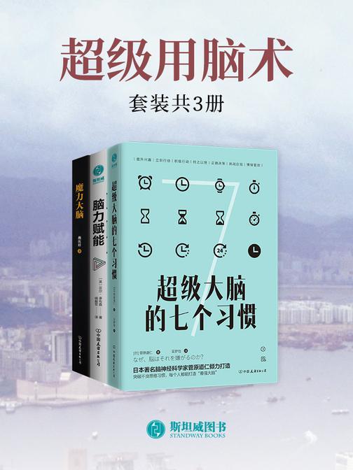 超级用脑术(套装共3册)