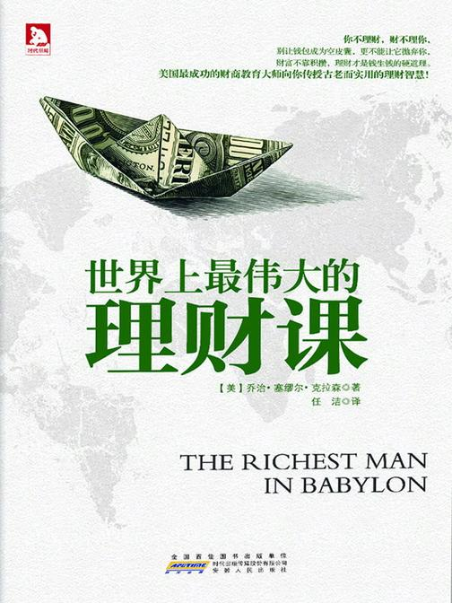 世界上最伟大的理财课