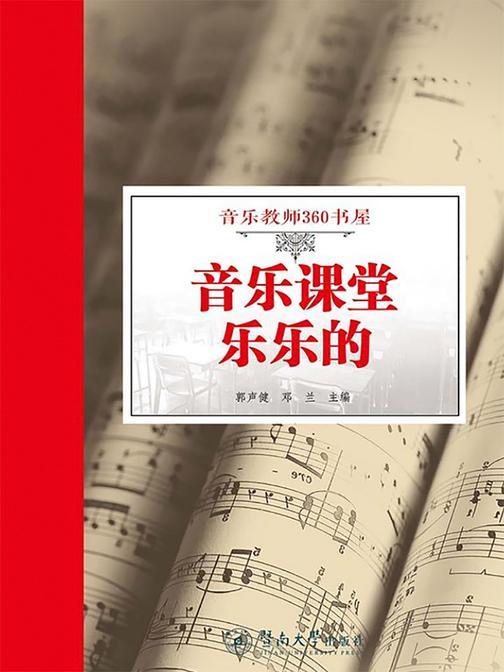 音乐教师360书屋·音乐课堂乐乐的