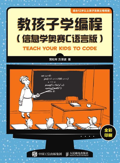 教孩子学编程(信息学奥赛C语言版)