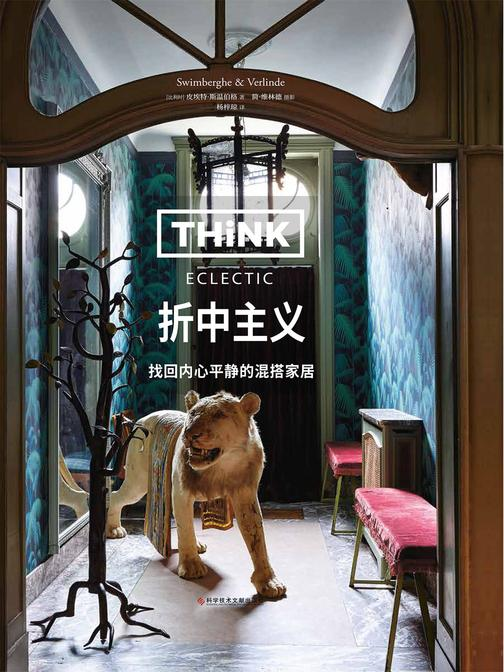 《Think:折中主义》(生活美学系列!艺术史学家、建筑杂志专栏作者 皮埃特·斯温伯格&国际顶尖家居摄影师 简·维林德  联手打造,让家展现你的个性与不羁)