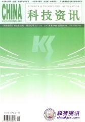科技资讯 旬刊 2011年14期(电子杂志)(仅适用PC阅读)