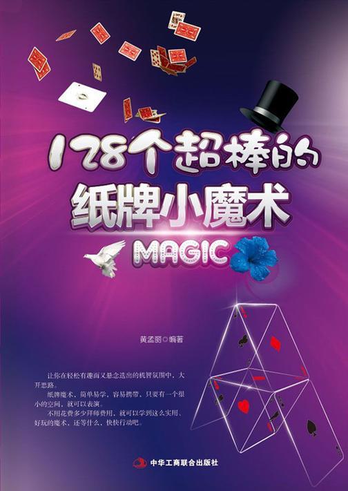 128个超棒的纸牌小魔术