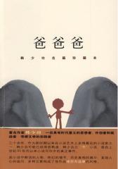 爸爸爸:韩少功名篇珍藏本(试读本)
