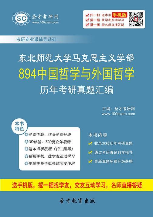 东北师范大学马克思主义学部894中国哲学与外国哲学历年考研真题汇编