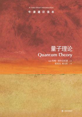 牛津通识读本:量子理论(中文版)