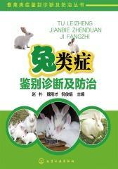 兔类症鉴别诊断及防治