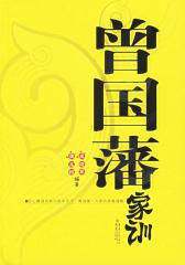 曾国藩家训(仅适用PC阅读)