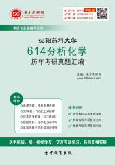 沈阳药科大学614分析化学历年考研真题汇编