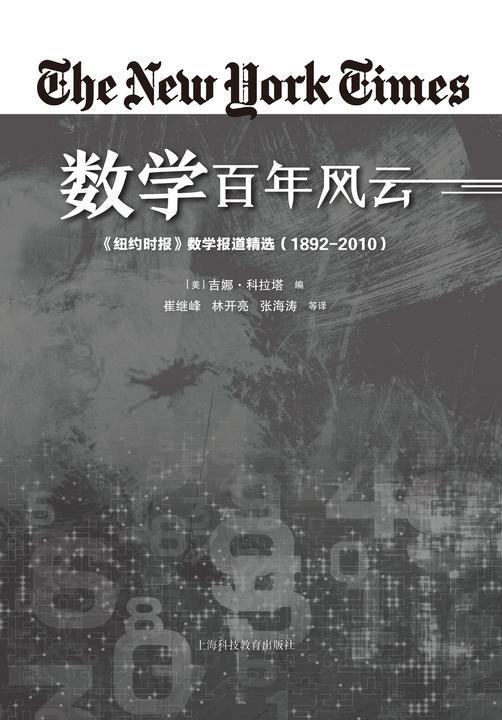 数学百年风云--《纽约时报》数学报道精选(1892—2010)