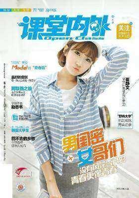 2014-05课堂内外高中版(电子杂志)(仅适用PC阅读)