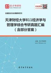 天津财经大学811经济学与管理学综合考研真题汇编(含部分答案)