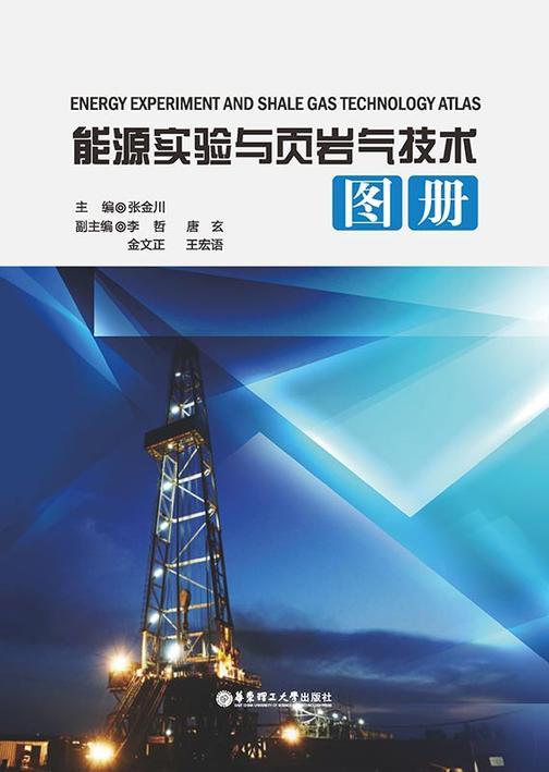 能源实验与页岩气技术图册