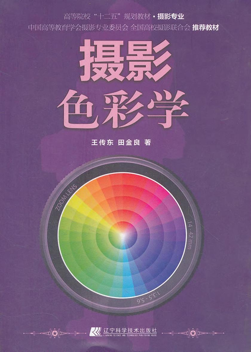 摄影色彩学