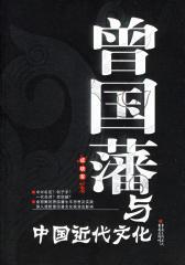 曾国藩与中国近代文化(仅适用PC阅读)