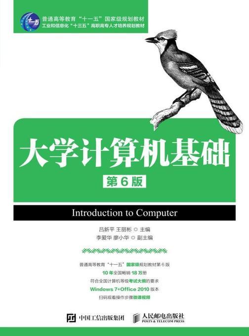 大学计算机基础(第6版)