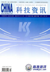 科技资讯 旬刊 2011年10期(电子杂志)(仅适用PC阅读)