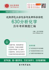 沈阳师范大学化学与生命科学学院630分析化学历年考研真题汇编