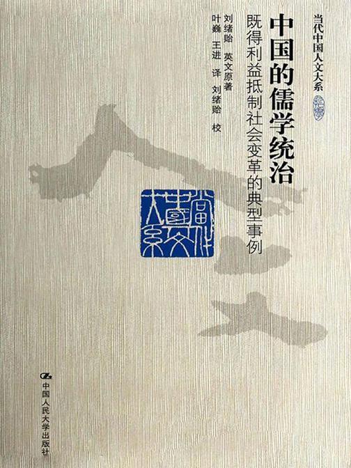 中国的儒学统治:既得利益抵制社会变革的典型事例(当代中国人文大系)