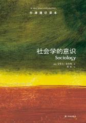 牛津通识读本:社会学的意识(中文版)