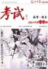考试·新语文 月刊 2011年12期(电子杂志)(仅适用PC阅读)