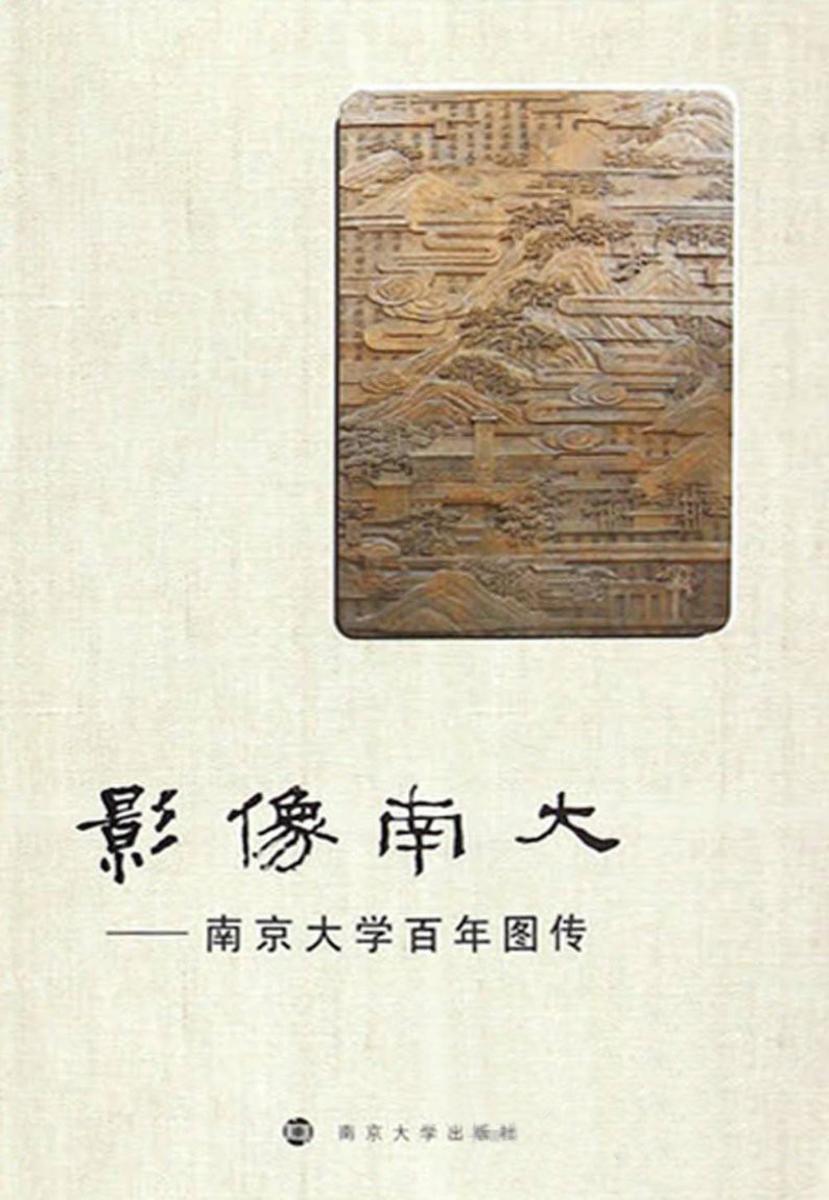 影像南大——南京大学百年图传