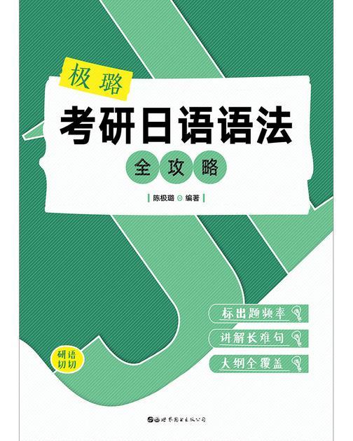 极璐考研日语语法全攻略