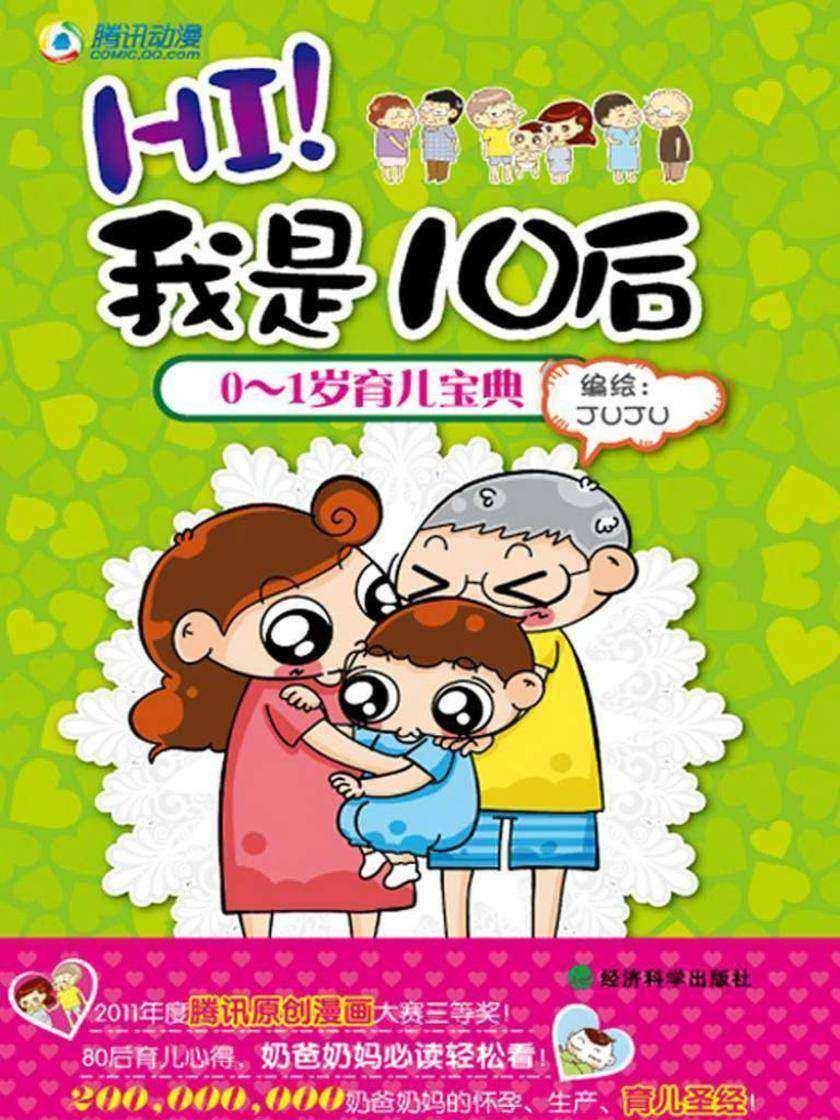 HI!我是10后:0-1岁育儿宝典(漫画育儿书)(奶爸奶妈的怀孕、生产、育儿圣经)