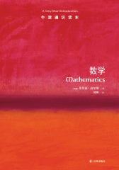 牛津通识读本:数学(中文版)