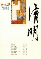 清明 双月刊 2012年03期(电子杂志)(仅适用PC阅读)