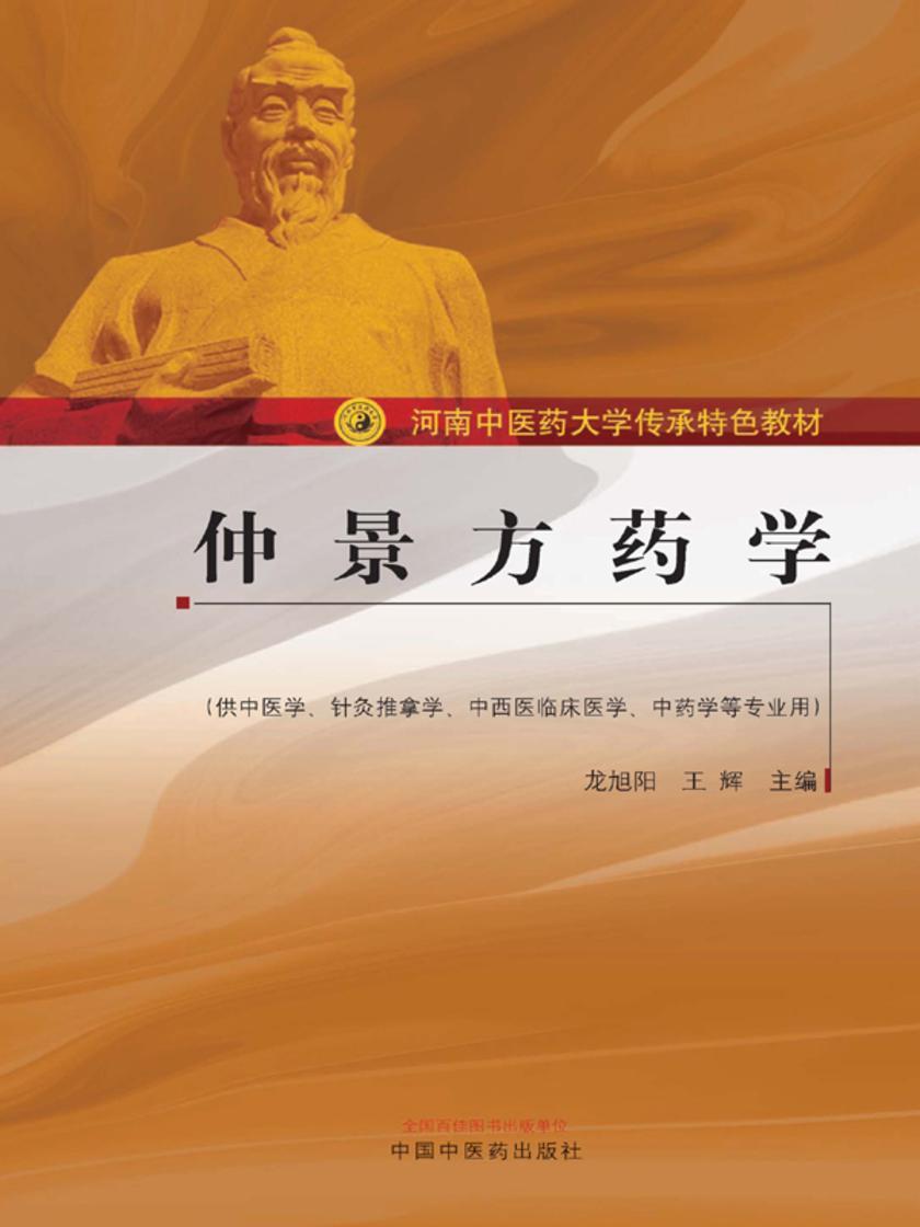 仲景方药学(河南中医药大学传承特色教材)