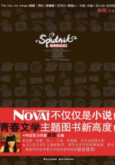 Nova 斯普特尼克(试读本)