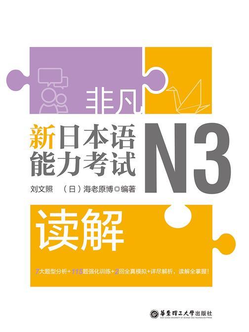 非凡.新日本语能力考试.N3读解