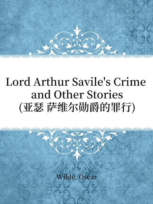 Lord Arthur Savile's Crime and Other Stories(亚瑟 萨维尔勋爵的罪行)