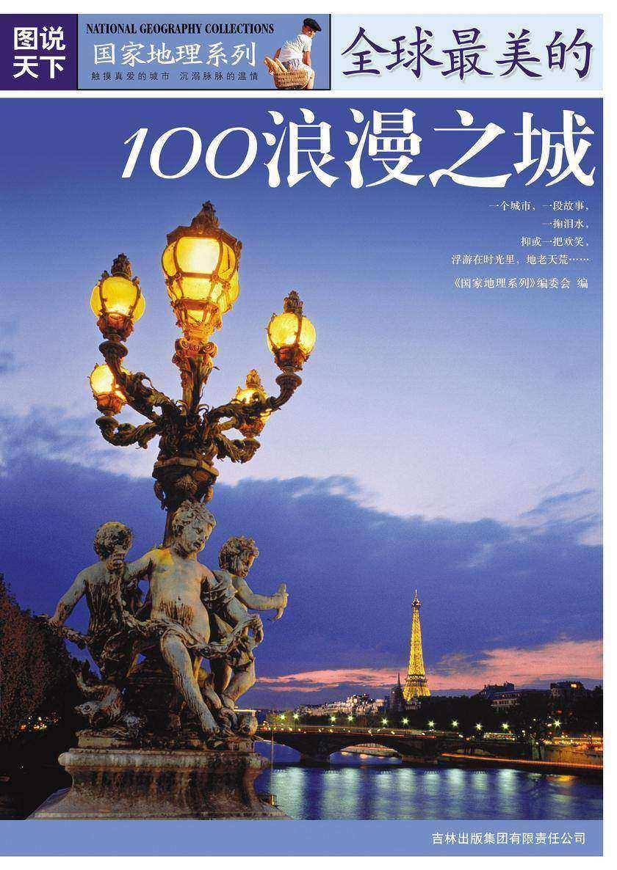 全球 美的100浪漫之城(仅适用PC阅读)