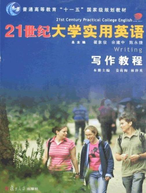 21世纪大学实用英语写作教程