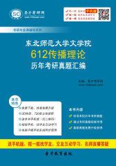 东北师范大学文学院612传播理论历年考研真题汇编