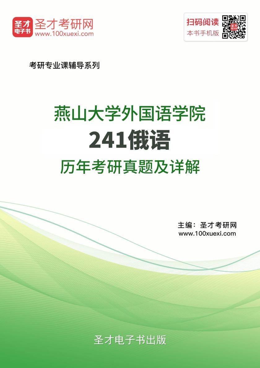 燕山大学外国语学院241俄语历年考研真题及详解
