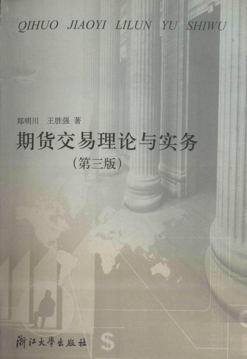 期货交易理论与实务(第三版)(仅适用PC阅读)