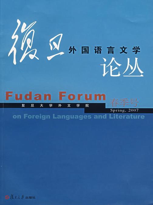 复旦外国语言文学论丛(2007年春季号)