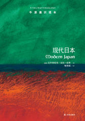 牛津通识读本:现代日本(中文版)