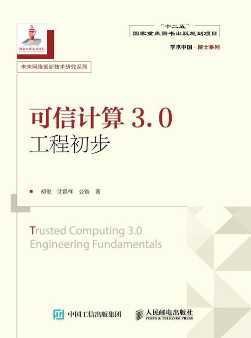 可信计算3.0工程初步