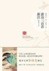 唐诗三百首新注(仅适用PC阅读)
